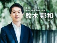 米フォーブス誌「アジアの代表する若者30人」の1人、武蔵野市の鈴木くにかず。今回の都議選は才能の宝庫!