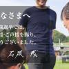 石破茂氏の大健闘に、「リスクを取って勝負する」大事さを感じた日