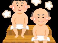 身体をシャキッと「整える」、交互浴 or サウナのすゝめ【雑談】