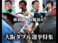 変化を恐れるのは、リベラルではない!大阪ダブル選挙から、日本の「保守」と「リベラル」を考える