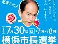 争点はカジノだけ??地方首長選挙の難しさが凝縮された、横浜市長選挙の様相