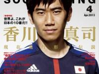 【悲報】有名サッカー選手の名前を間違える