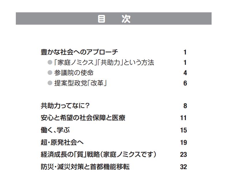 10(新党改革)