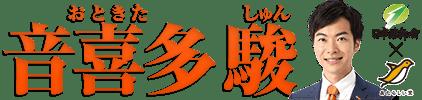 音喜多駿 公式サイト