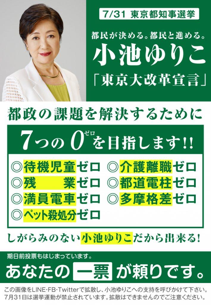 koike_sns02