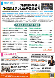 omote_tosei_report2014_no2